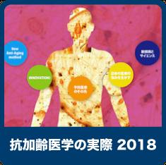 抗加齢医学の実際2018