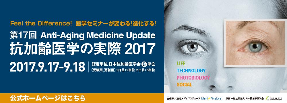 抗加齢医学の実際2017