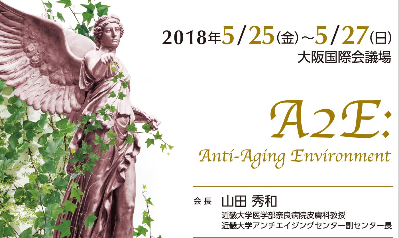 第18回日本抗加齢医学会総会