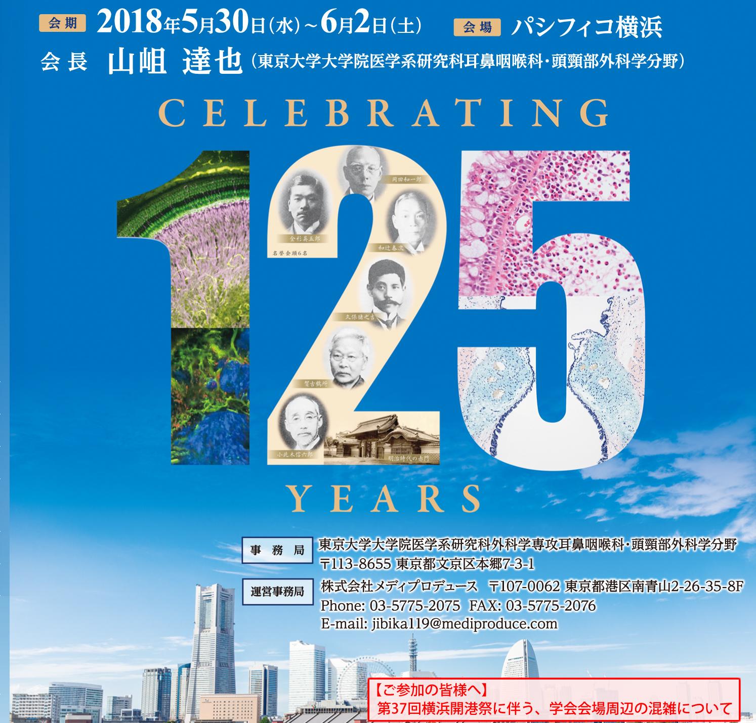 第119回日本耳鼻咽喉科学会総会...