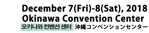 December 7-8th 2018, Okinawa Convention Center