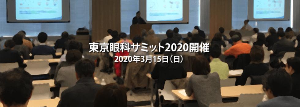 ophthalmology2020
